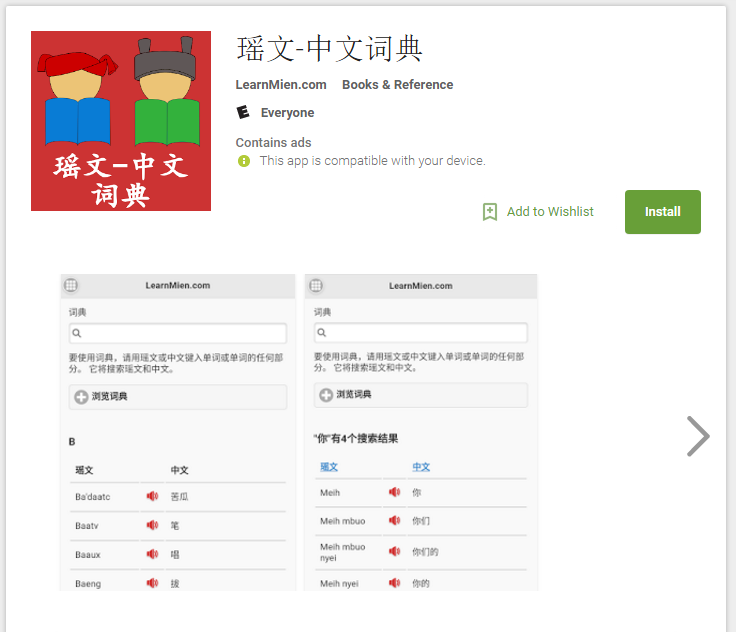 Mien - Chinese Dictionary Android App